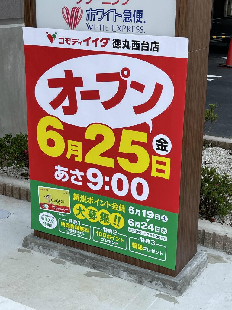 6月25日(金)の朝9時にオープン!