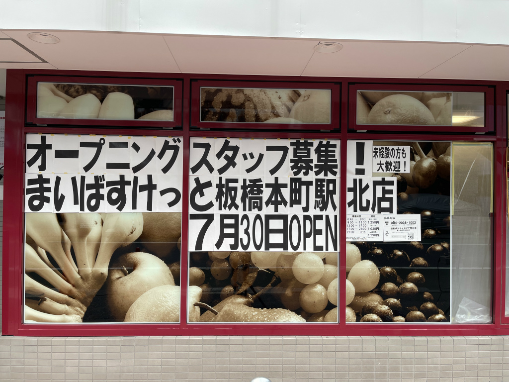 7月30日にオープン予定。 店名は「まいばすけっと板橋本町駅北店」になるようです。