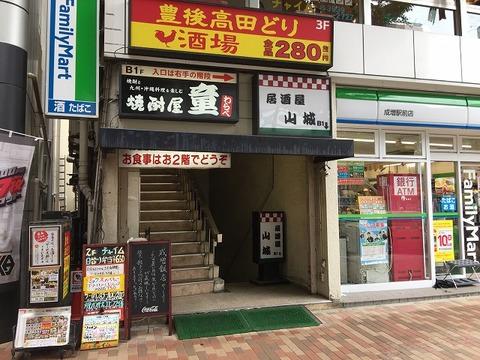 写真 2017-08-02 15 01 33