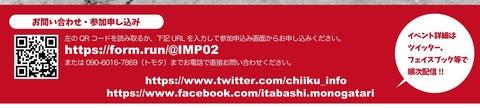 IMP02_1906_4cs_page-0001のコピー3