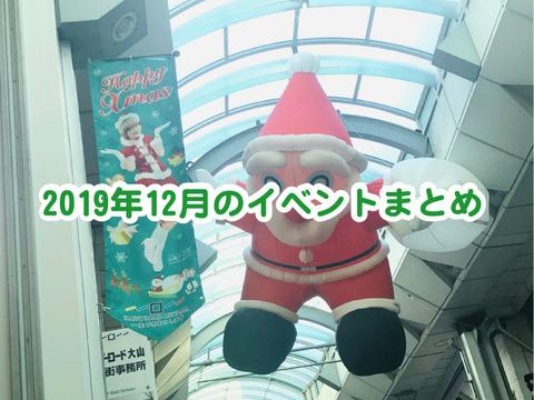 イベントまとめ201912
