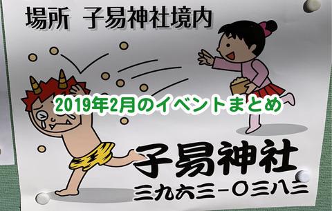 イベントまとめ201902