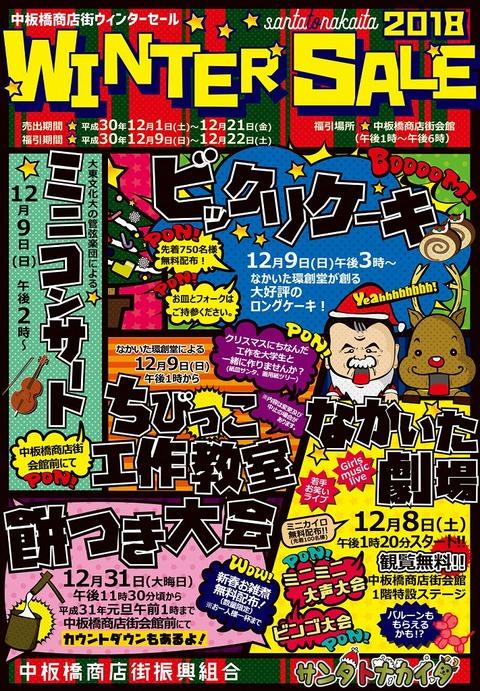 1119_nakaitabashi_o_B4RT
