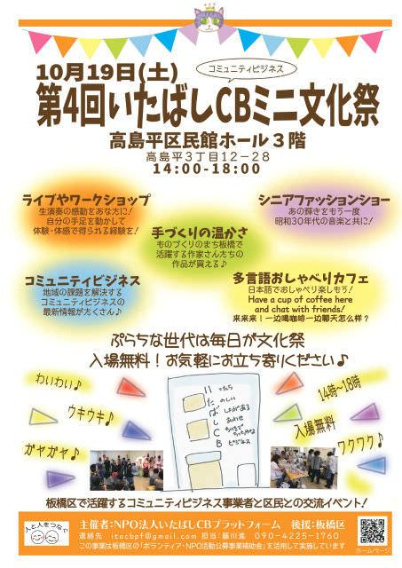 第4回ミニ文化祭チラシ09_page-0001