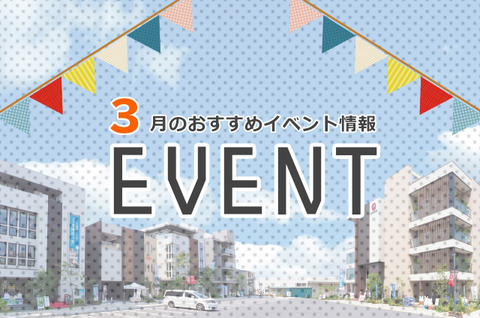 イベントバナー_3月