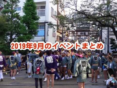 イベントまとめ201909