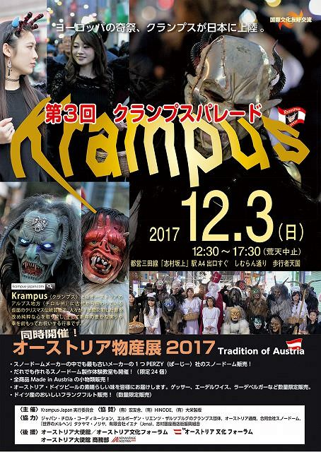 krampus_parade4