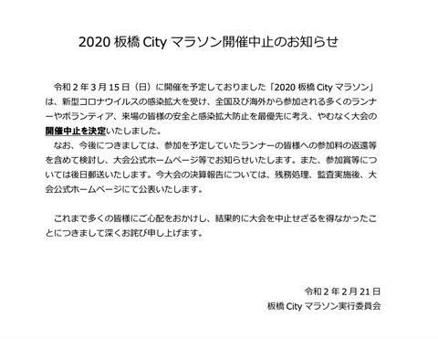 2020-02-21 16.25のイメージ