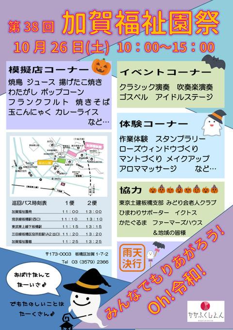 H31福祉園祭ポスター-1
