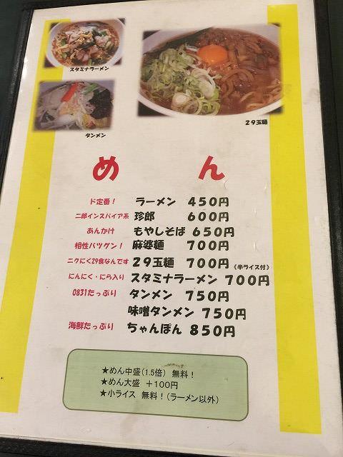 写真 2016-10-03 20 52 41