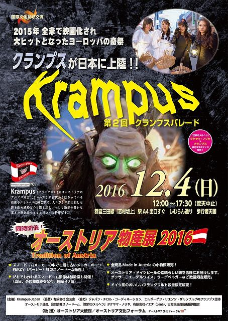 krampus_parade3