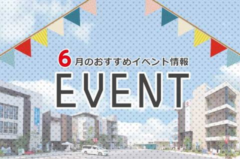 イベントバナー_6月用
