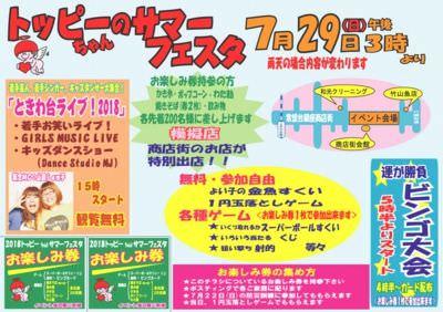 2018-6-tokiwa02