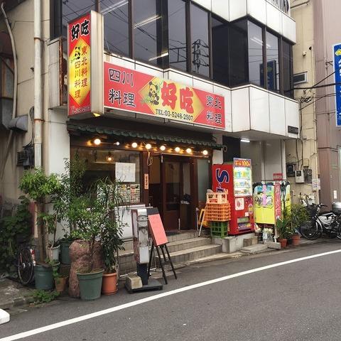 写真 2016-07-27 15 55 01