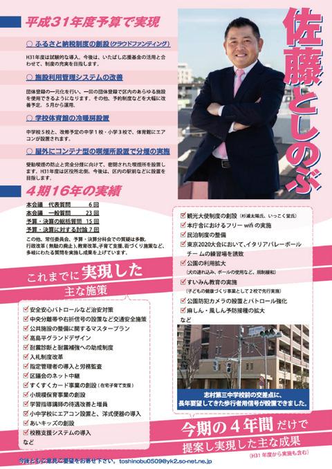 会報告号外裏_page-0001