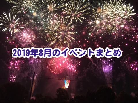 イベントまとめ201908