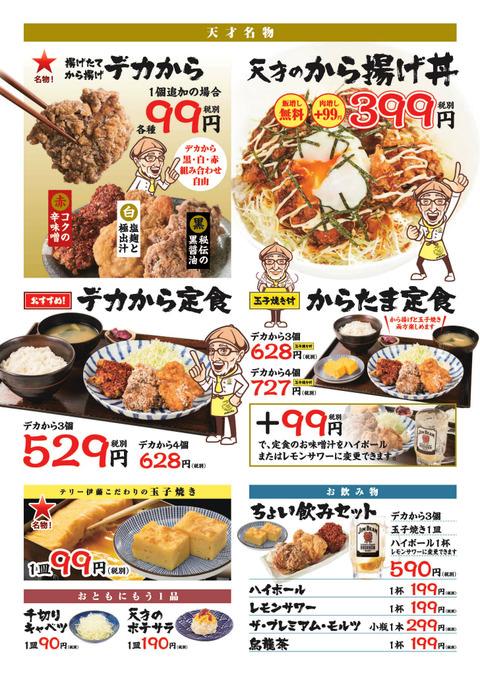 menu2_01