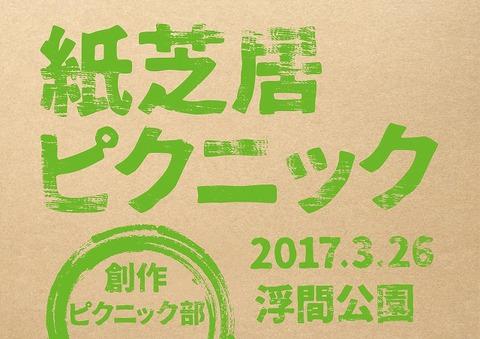 15_kamishibai-picnic_1mb