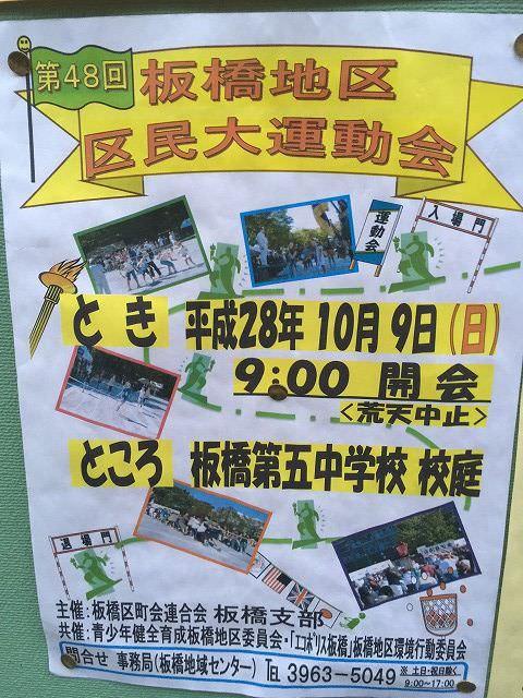 写真 2016-09-18 17 27 05