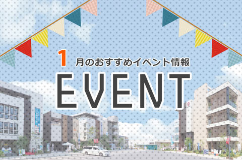 イベントバナー-(1月)