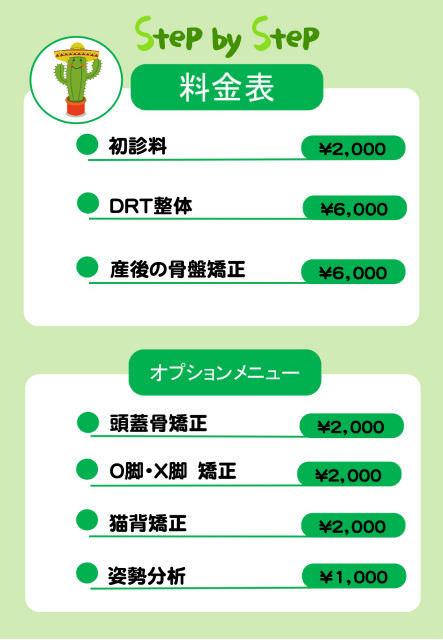 料金表ステップ_page-0001