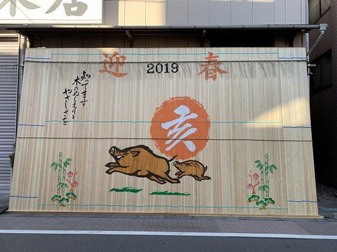 写真 2019-01-01 14 19 49