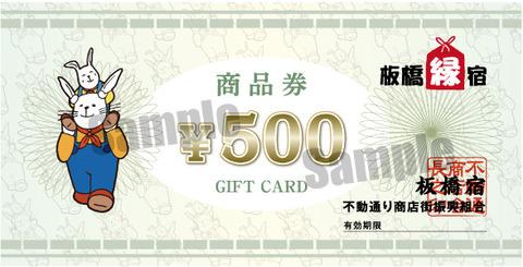 05_gift_ticket