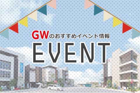イベントバナー_GW