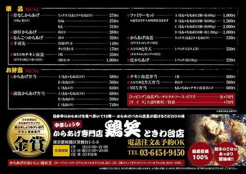 0306_tokiwadai_menu (3)