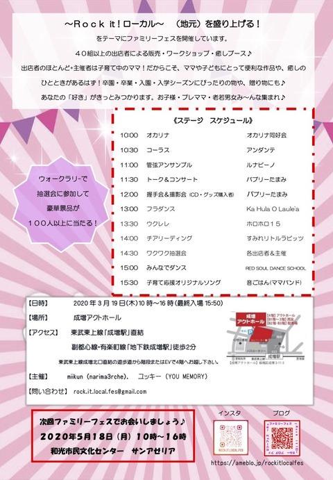 ファミフェス@成増 チラシ表 横のコピー