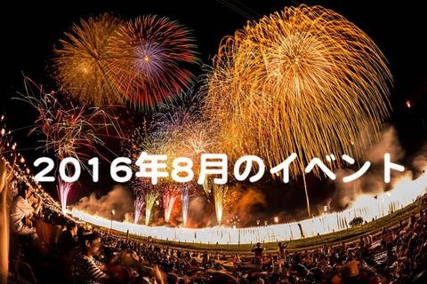 event201608