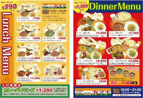 03_curryshop