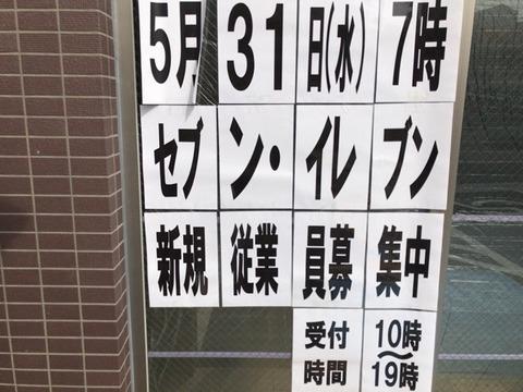 写真 2017-05-03 15 07 04