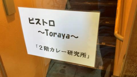 toraya1