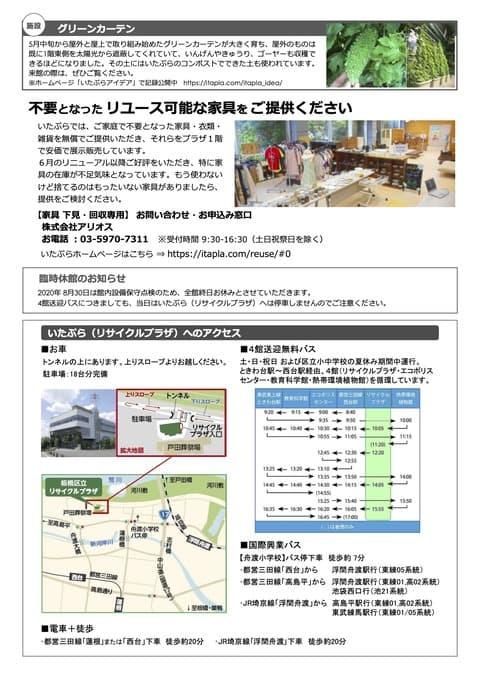 いたぷらニュース8月号のコピー