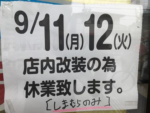 写真 2017-09-07 12 56 12