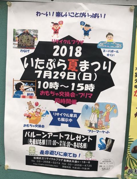 写真 2018-06-27 11 26 47