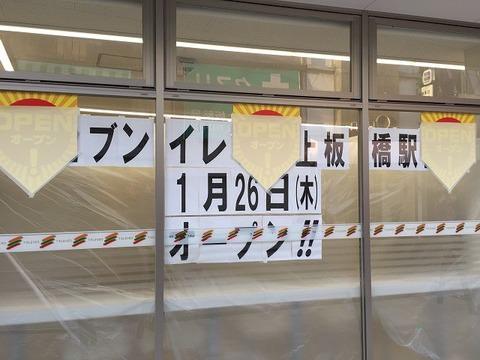 写真 2017-01-23 15 57 34 (1)
