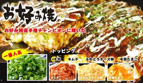 okonomiyaki_pc_02