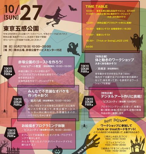 191001_東京五感公園A4チラシFIX_ol_low-2のコピー2