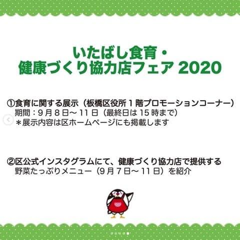 2020-09-07 13.18のイメージ