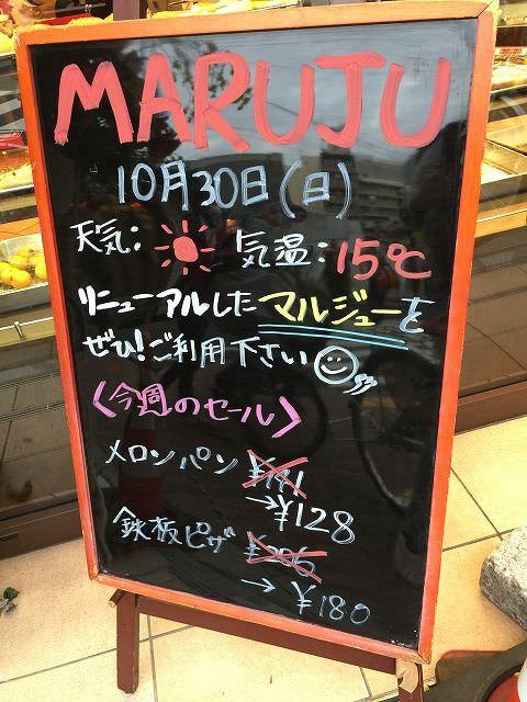 写真 2016-10-30 16 00 13