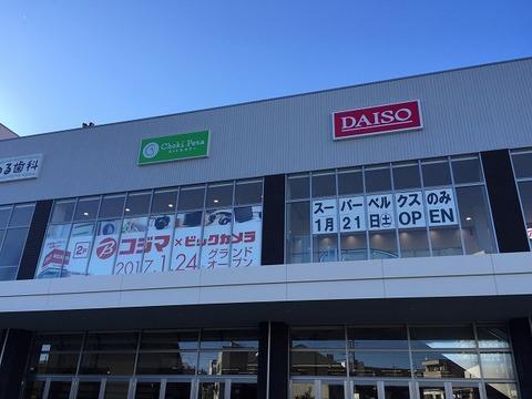 写真 2017-01-16 14 04 46