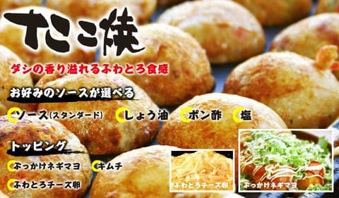 takoyaki_pc_02