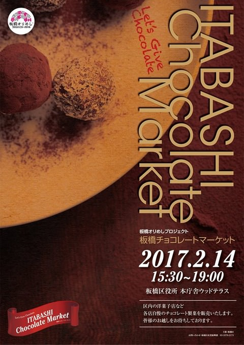 itabashi-chocolate-market