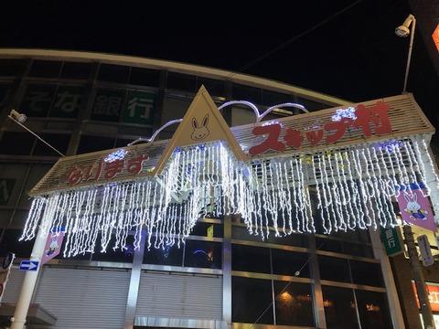 成増スキップ村(4)
