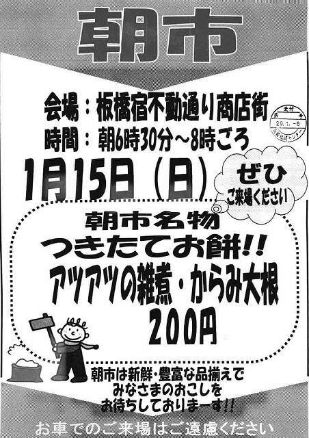 asaichi20170115