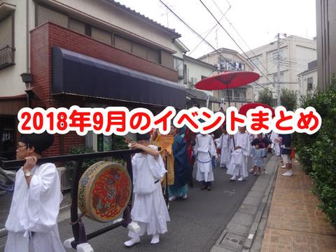 イベントまとめ201809