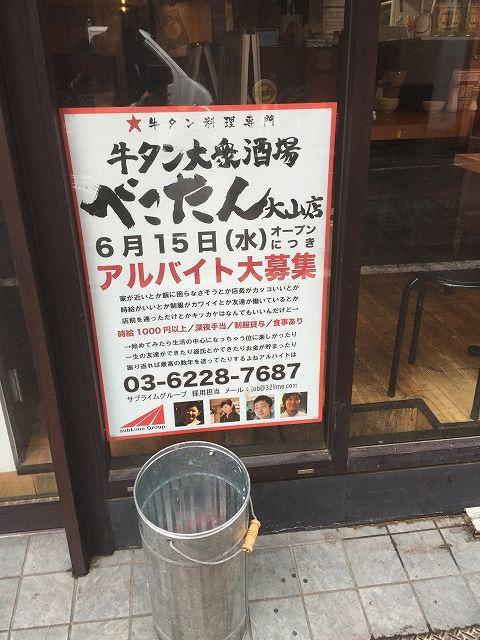 写真 2016-06-28 13 46 01