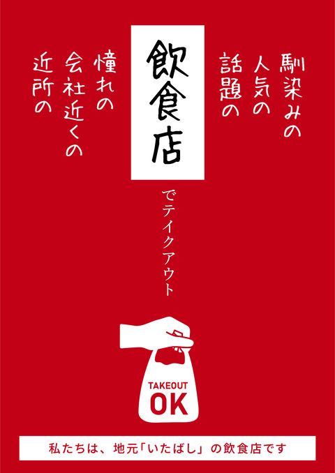 202004_BEAT_corona!_テイクアウトポスター_B_板橋ver